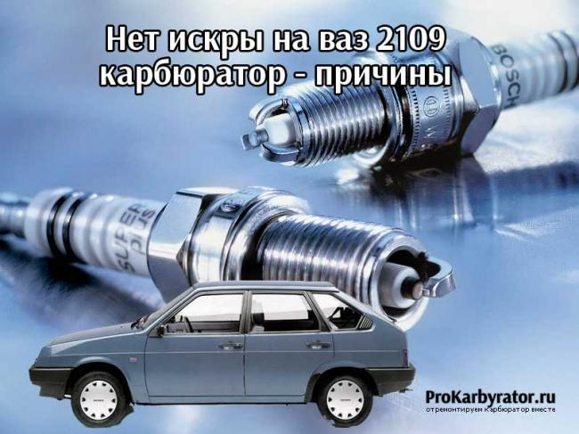 Net-iskry-na-vaz-2109-karbyurator-prichiny.jpg