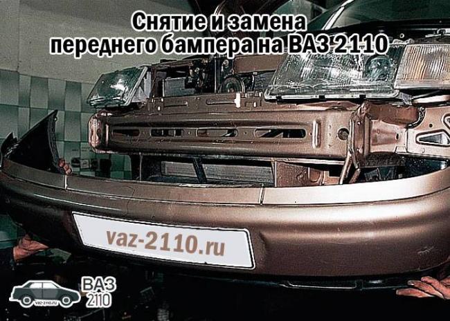 Snyatie-i-zamena-perednego-bampera-na-VAZ-2110.jpg