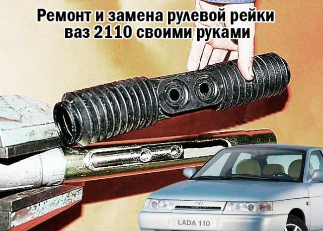 Remont-i-zamena-rulevoj-rejki-vaz-2110-svoimi-rukami.jpg